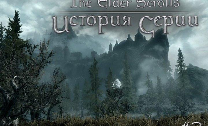 История The Elder Scrolls. Часть 2