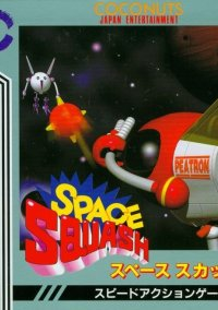 Обложка Space Squash