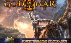 God of War III. Видеосоветы и подсказки