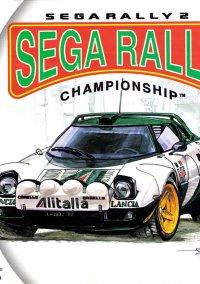 Обложка Sega Rally 2 Championship