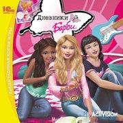 Обложка Barbie™ Diaries: High School Mystery