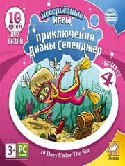 Обложка 10 Days Under The Sea