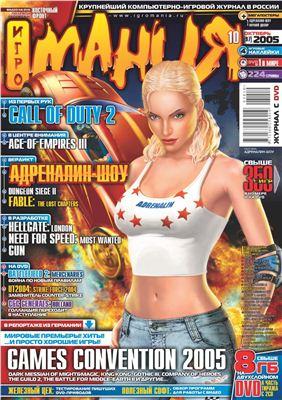 Купите журнал: Сергей Думаков про смерть игровой прессы - Изображение 3