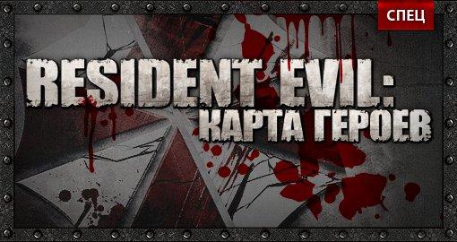 Лаборатория расходящихся тропок: карта героев Resident Evil - Изображение 1