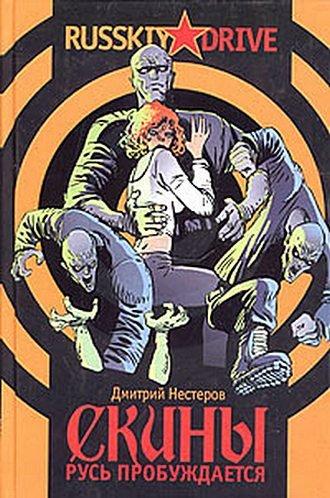 5 главных книг об уличном насилии в России. - Изображение 3