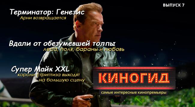 Киногид - Что посмотреть в кино? выпуск 7 (Новый терминатор и Супер Майк XXL) - Изображение 1