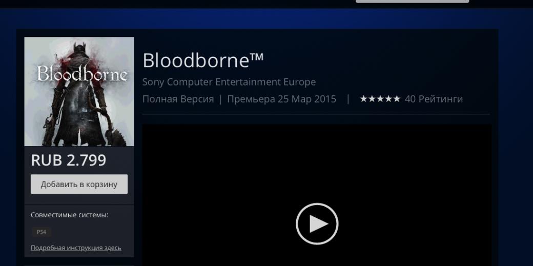 Bloodborne вновь стоит 3999 рублей - Изображение 2