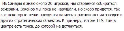 Играть в Pokemon Go в России можно не всем и не везде - Изображение 3