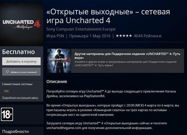 4 марта начнется открытая бета мультиплеера Uncharted 4 - Изображение 1