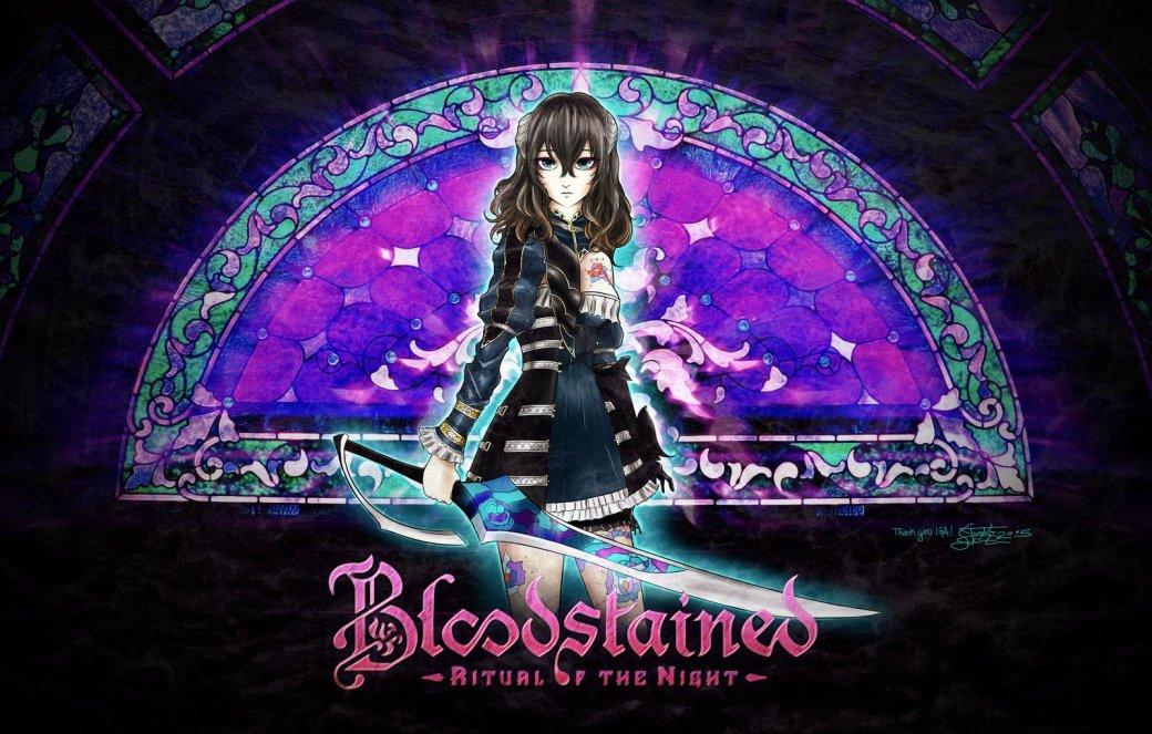 Bloodstained: Ritual ofthe Night перенесли на2018 год - Изображение 1