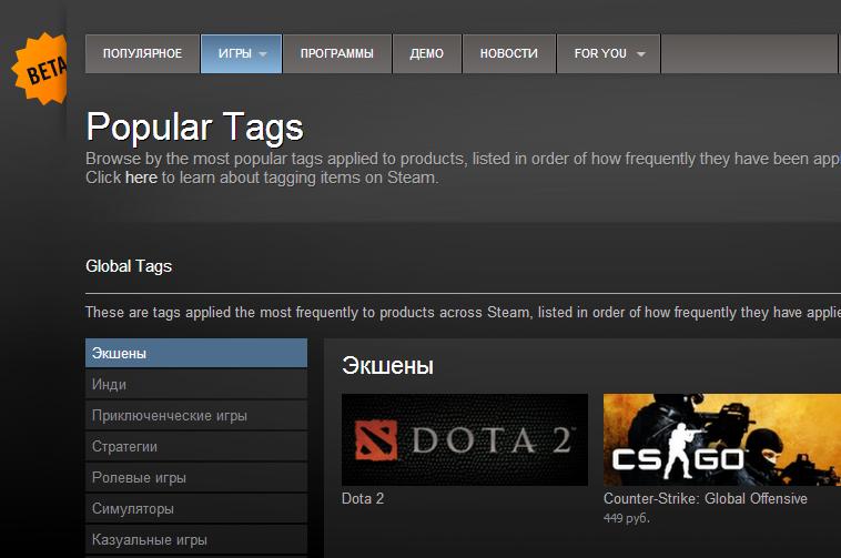 Valve завела в Steam систему тегов - Изображение 1
