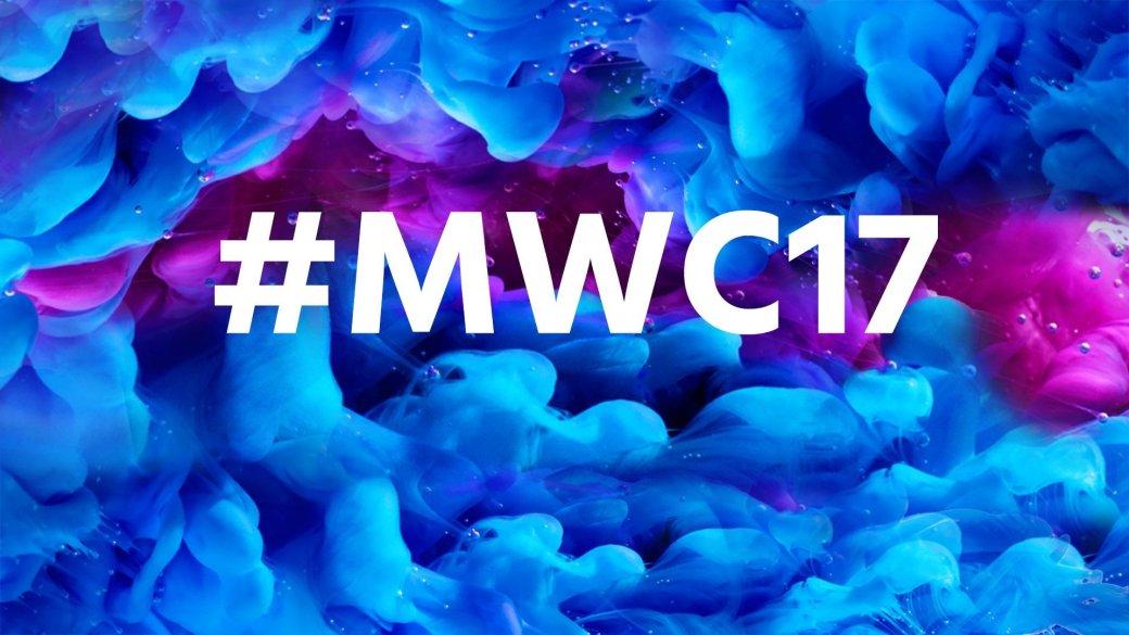 Нулевой день MWC 2017. Главное. - Изображение 1