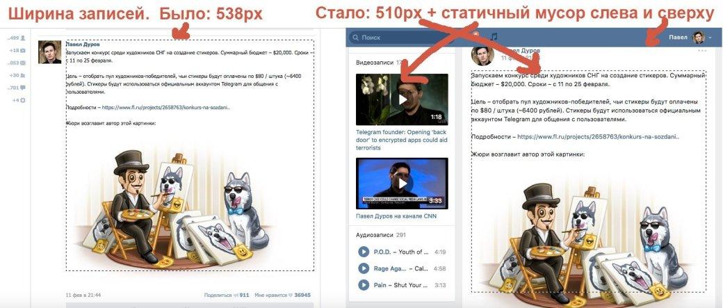 Павел Дуров назвал новый дизайн VKполным «визуального мусора» - Изображение 2