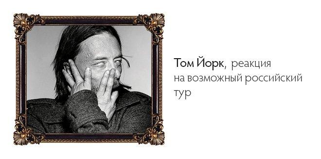 Альбом недели: Atoms for Peace «AMOK» - Изображение 5