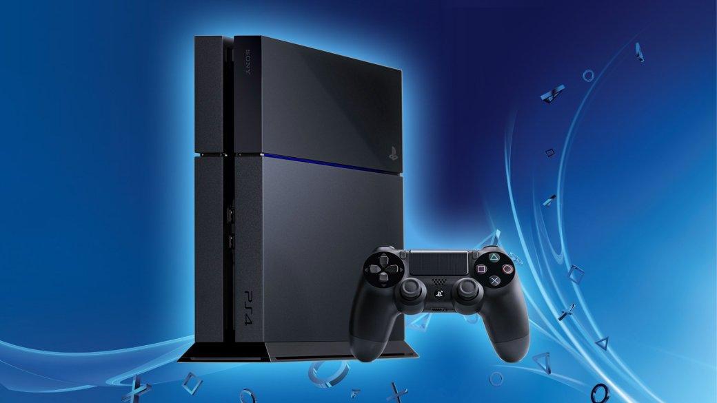 Цена на PlayStation 4 в России временно сравняется с европейской - Изображение 1