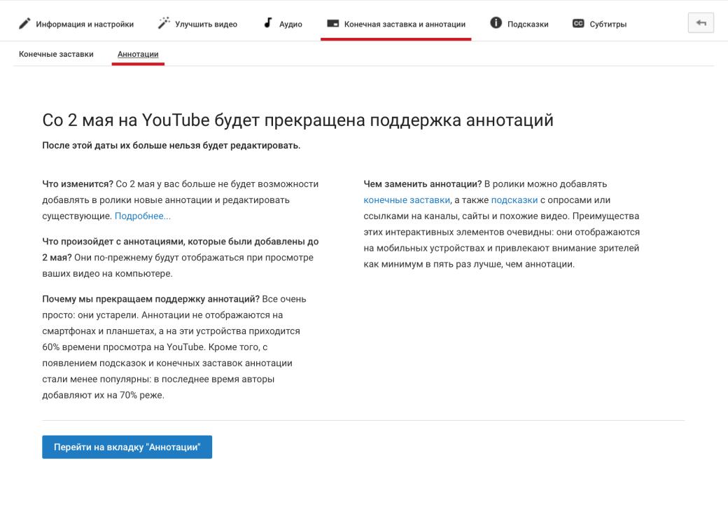 YouTube откажется от аннотаций