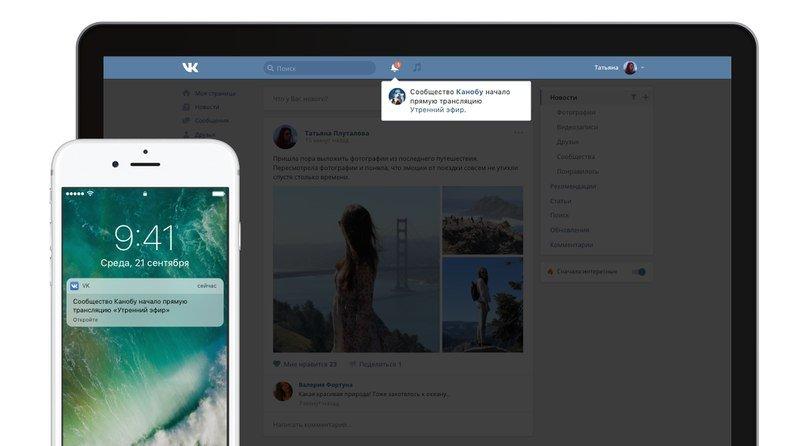 «ВКонтакте» запустит свой стриминговый сервис - Изображение 3