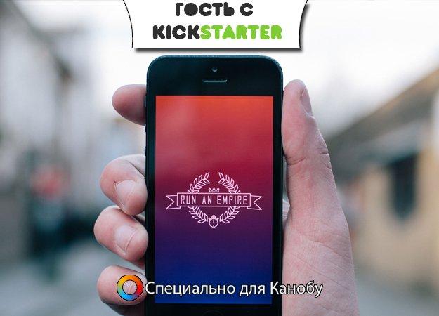 Гость с Kickstarter: Run An Empire - Изображение 1