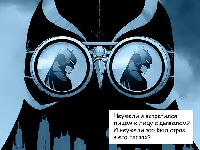 Лучшие цитаты Темного Рыцаря - Изображение 6