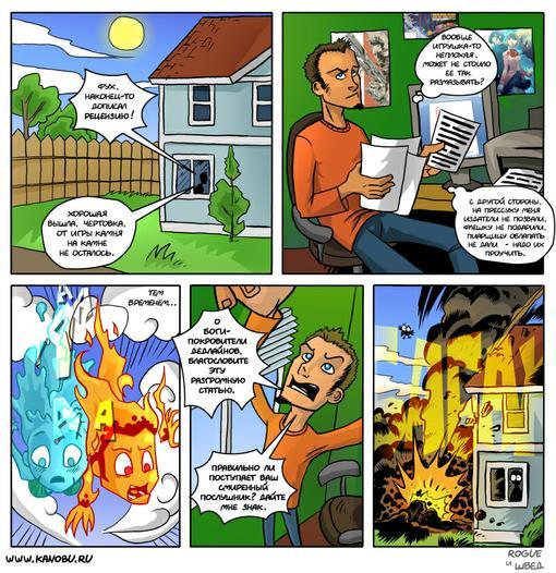 Канобу-комикс. Весь первый сезон - Изображение 22