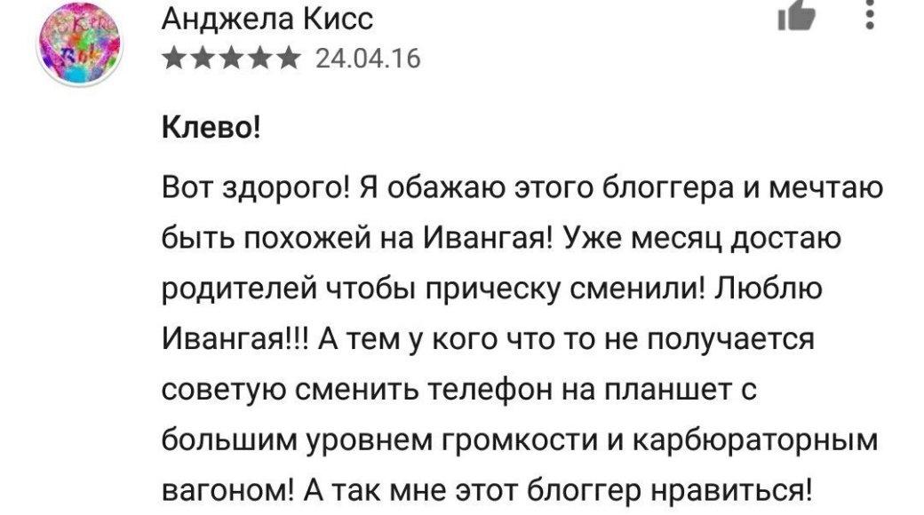 Гетто Google Play. Как выглядят игры про Путина, гомункулов и Ивангая - Изображение 19