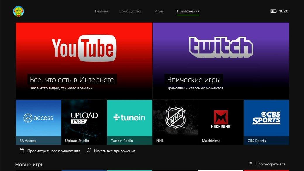 Обновление интерфейса Xbox One и обратная совместимость с Xbox 360 - Изображение 13