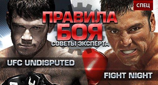 Спец. UFC Undisputed и Fight Night глазами эксперта - Изображение 1