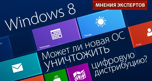 Сможет ли Windows 8 уничтожить цифровую дистрибуцию? Мнения экспертов. - Изображение 1