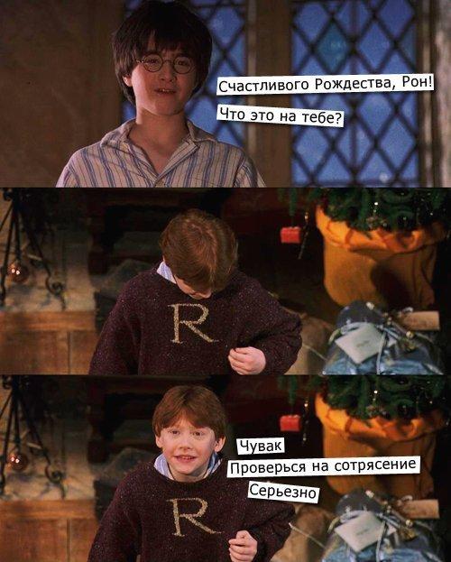 Почему Гарри Поттер такой тупой идругой орвыше гор - Изображение 2