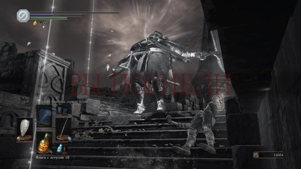 Рецензия на Dark Souls 3. Обзор игры - Изображение 7