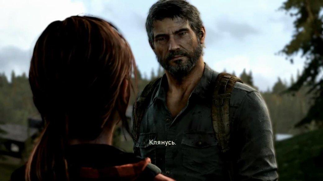 The Last of Us: есть ли повод восхищаться? - Изображение 9