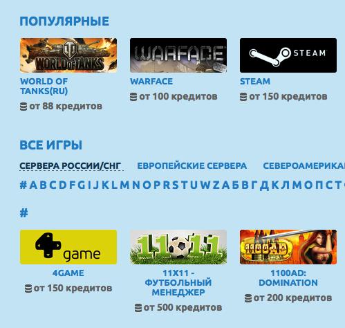 Как можно играть в условно-бесплатные игры и ни за что не платить - Изображение 3