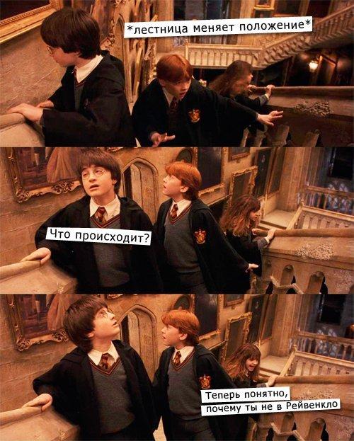 Почему Гарри Поттер такой тупой идругой орвыше гор - Изображение 3