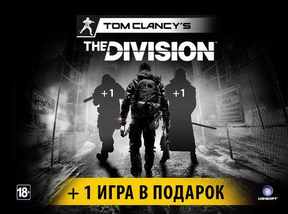 Ubisoft дарит по игре каждому новому покупателю The Division - Изображение 1