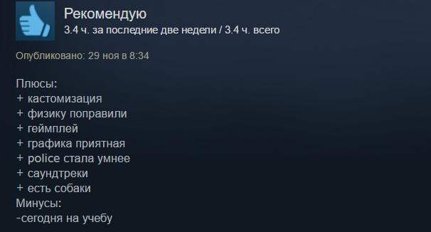 Watch Dogs 2 привела пользователей Steam вбурный восторг - Изображение 4