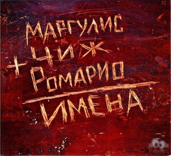 """Культконтроль №1. """"4 поколения русского рока"""" - Изображение 4"""