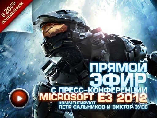 Пресс-конференция Microsoft на E3 2012 с Виктором Зуевым и Петром Сальниковым - Изображение 1