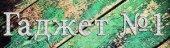 Привет, дорогие поситители сайта КАНОБУ.ру, после двухнедельного перерыва Gadgets NEWS возвращаются с новой подборко ... - Изображение 2