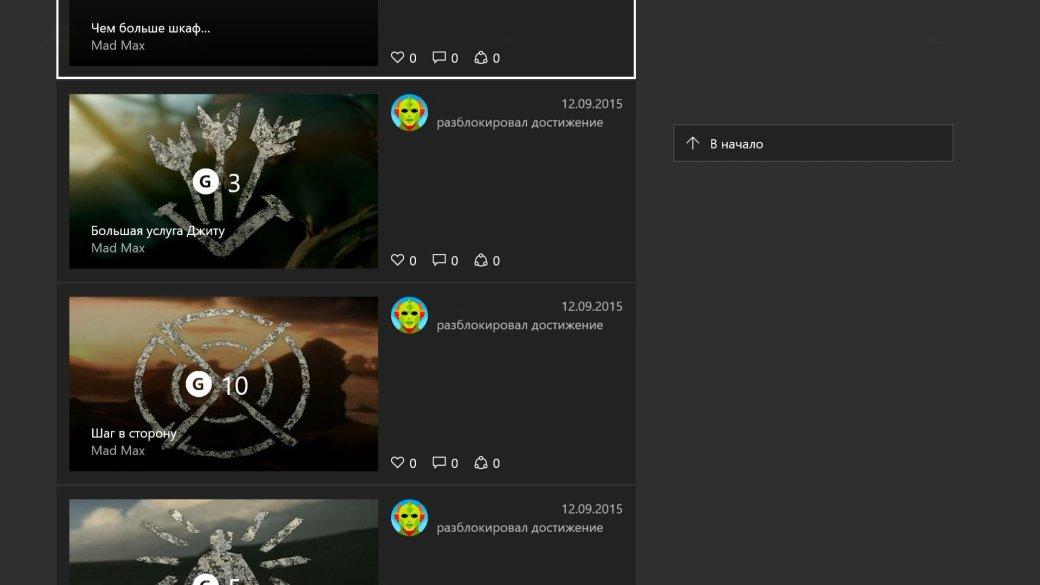 Обновление интерфейса Xbox One и обратная совместимость с Xbox 360 - Изображение 11
