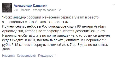 Как Рунет отреагировал на внесение Steam в список запрещенных сайтов - Изображение 29