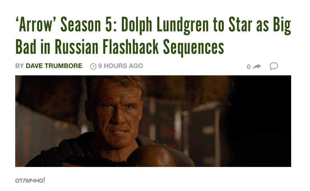 Дольф Лундгрен сыграет русского бандита в пятом сезоне «Стрелы» - Изображение 2