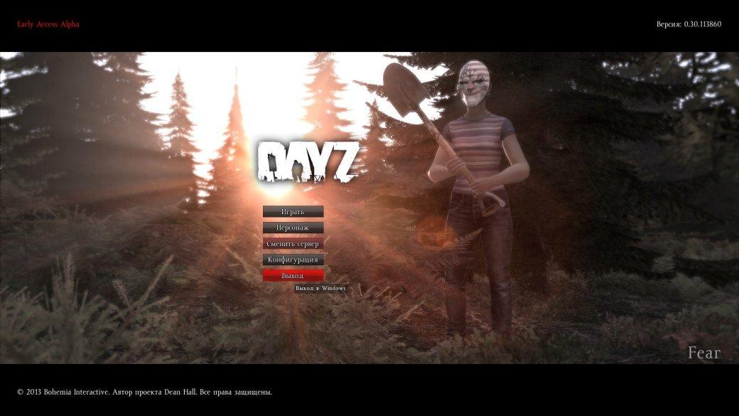 Мой первый час выживания в DayZ Standalone - Изображение 5