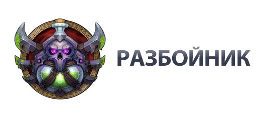 World of Warcraft: Mists of Pandaria. Руководство. - Изображение 11