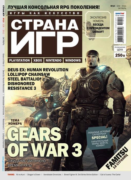 Обзор российской игровой прессы за октябрь 2011 - Изображение 3
