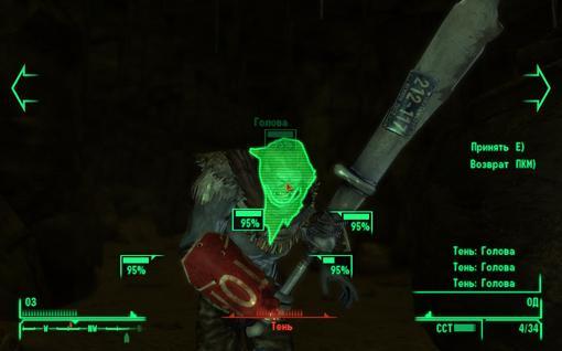Fallout: New Vegas. Прохождение - пешком по пустошам Мохаве - Изображение 7