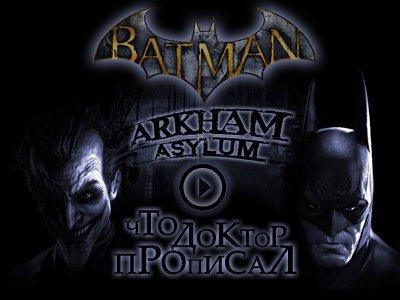 Batman: Arkham Asylum. Видеопревью