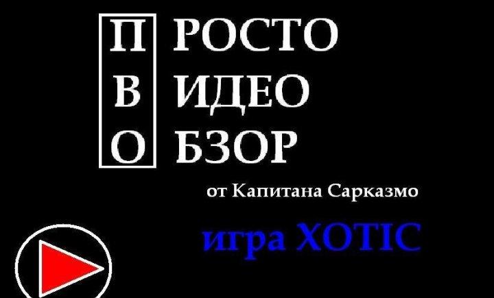 Видео-обзор игры XOTIC