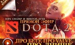 Прямая трансляция - Dota 2