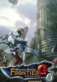 Monster Hunter Frontier G6 – фото обложки игры