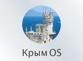В Крыму разрабатывают «ответ» Windows и macOS